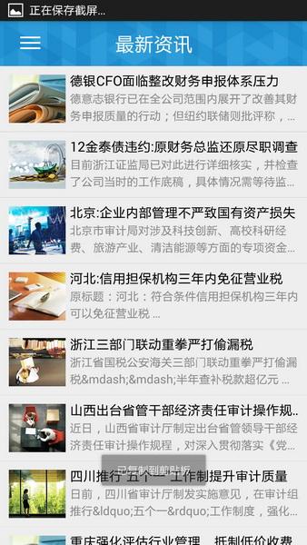 一点资讯app_学院中国会计视野网推出国内首个会计资讯类手机app