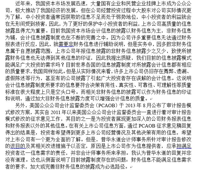 格式也能彰显一种认真严谨的学习态度.刘老师从封面、前页、中英文